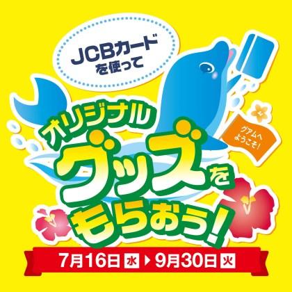 JCB 2014 夏のキャンペーン