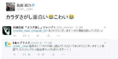 sashihara_karada_sagashi_tweet