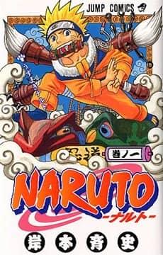 gwigwi.com-Naruto-CoverTankobon1
