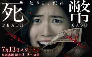 """Matsui Jurina SKE48 akan bermain dalam Drama Televisi """"Death Cash"""""""