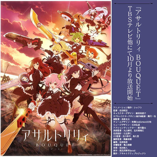 Sebuah visual kunci untuk anime Assault Lily BOUQUET TV, menampilkan pemeran utama gadis-gadis sekolah menengah dalam seragam sekolah mereka yang menggunakan senjata jarak dekat berukuran besar yang dikenal sebagai