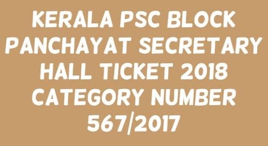 Kerala PSC Block Panchayat Secretary Hall Ticket