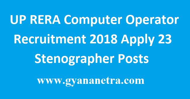 UP RERA Computer Operator Recruitment