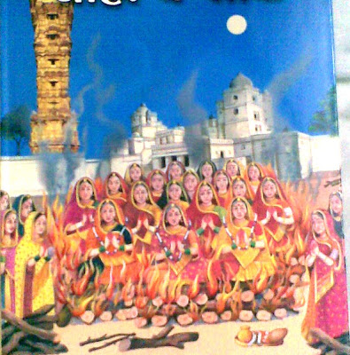 Jauhar aur Shake History of Chittorgarh in Hindi