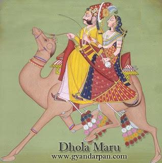 राजस्थानी प्रेम कहानी : ढोला मारू