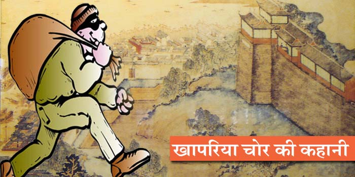चोर की चतुराई : राजस्थानी कहानी, भाग- 2