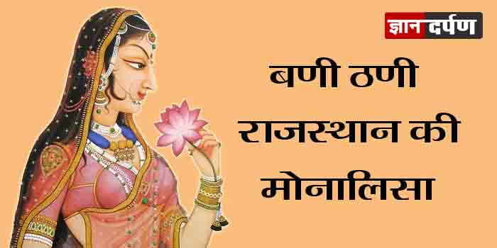बणी-ठणी : राजस्थान की मोनालिसा