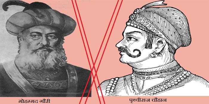 गौरी का इतिहास और पृथ्वीराज