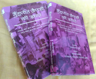 राजस्थान रा इतिहास रौ वेदव्यास-नैणसी