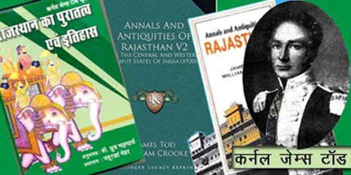 कर्नल टॉड को राजस्थान का इतिहास लिखने की चुकानी पड़ी थी ये कीमत