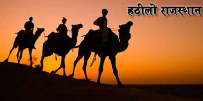 हठीलो राजस्थान-13