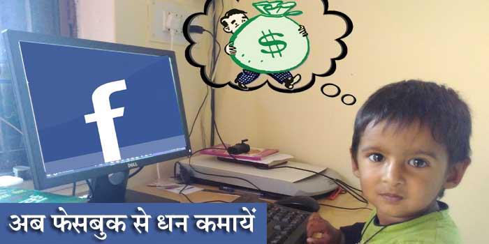 अब फेसबुक से धन कमायें