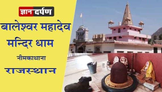 Baleshwar Mahadev Dham, Neem Ka Thana, Rajasthan