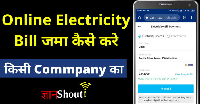 Electricity Bill Payment kaise karen in Hindi