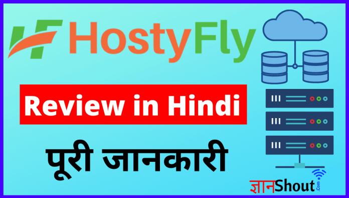 Hostyfly Review in Hindi