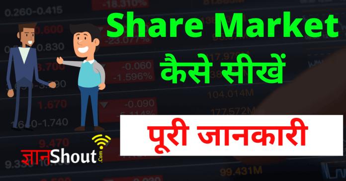 Share Market Kaise Sikhe