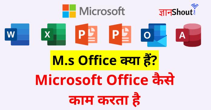 M.s office kya hai