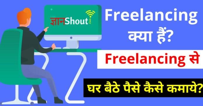 Freelancing क्या हैं