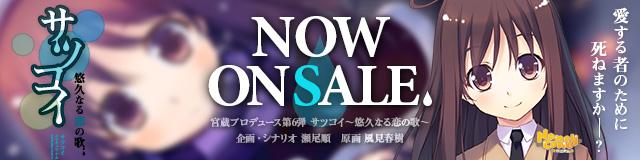 ALcot『サツコイ~悠久なる恋の歌~』応援中!
