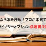 勉強するなら本を読め!プロが本気ですすめるバイナリーオプション必読書3選