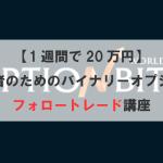 【1週間で20万円】初心者のためのバイナリーオプションフォロートレード講座