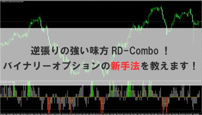 逆張りの強い味方RD-Combo!バイナリーオプションの新手法を教えます!