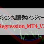 バイナリーオプションの超優秀なRegressionの紹介!【知る人ぞ知る】