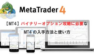 【MT4】バイナリーオプション攻略に必要なMT4の入手方法と使い方