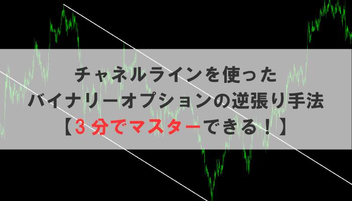 チャネルラインを使ったバイナリーオプションの逆張り手法【3分でマスターできる!】