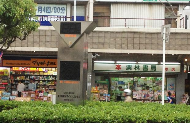 河内小阪駅前天気時計