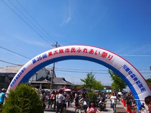 東大阪ふれあい祭り