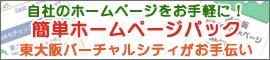 東大阪バーチャルシティ 簡単ホームページパック