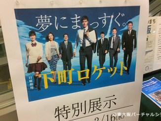 下町ロケット特別展示 東大阪市役所1F