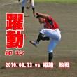 06BULLS vs 姫路GW 20160813 -豊中-