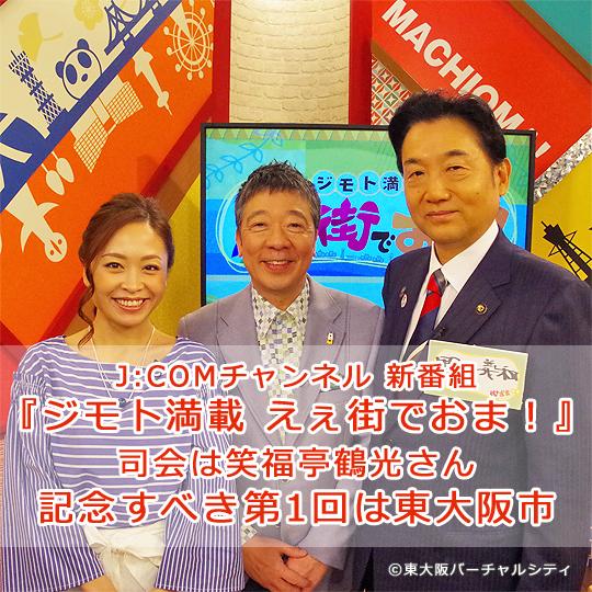 東大阪特集!J:COM「ジモト満載 ええ街でおま!」スタジオ取材