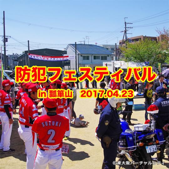 防犯フェスティバル in瓢箪山 withB