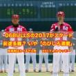 06BULLS vs 兵庫BS 20170402 -キッピー-