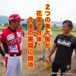 06BULLS vs 兵庫BS 20170521 -花園