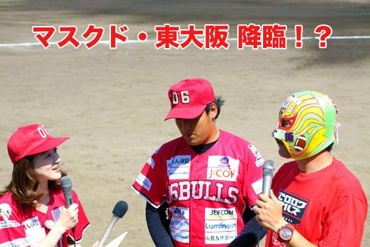 マスクド・東大阪が5回裏にトークショーでグラウンドに降臨!中元キャスターとデブリンを好き勝手にいじって帰りました^^