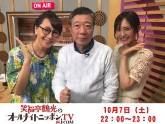 笑福亭鶴光のオールナイトニッポン.TV@J:COM