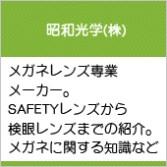 昭和光学株式会社