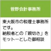 菅野会計事務所