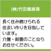 株式会社竹田義建築