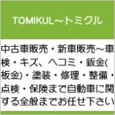 TOMIKUL~トミクル