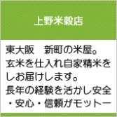 上野米穀店