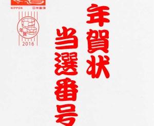 2016お年玉付き年賀状当選番号発表