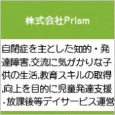 株式会社Prism
