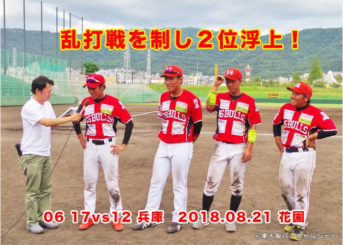 06BULLS vs 兵庫BS 20180821 -花園