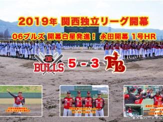 関西独立リーグ 開幕! 06BULLS vs 和歌山FB 20190331 -花園