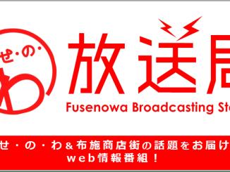 ふせのわ放送局 配信スタートしております!